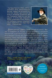 Обложка сзади Маленький свободный народец (цветн.) Терри Пратчетт