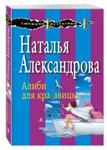 Александрова Н.Н. - Алиби для красавицы обложка книги