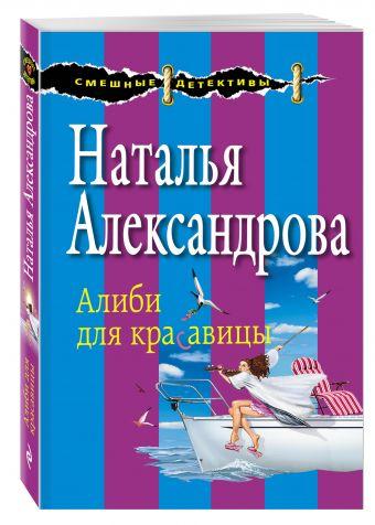 Алиби для красавицы Александрова Н.Н.