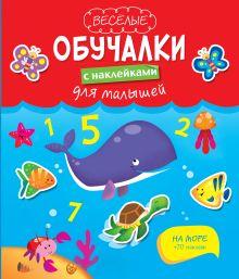 - На море обложка книги