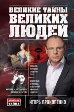 Прокопенко И.С. - Великие тайны великих людей обложка книги