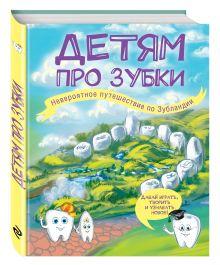 - Детям про зубки. Невероятное путешествие по Зубландии обложка книги