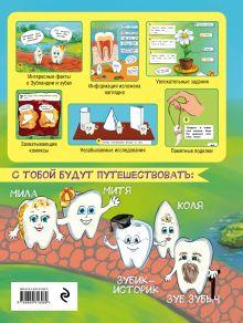 Обложка сзади Детям про зубки. Невероятное путешествие по Зубландии