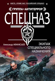 Обложка Экипаж специального назначения Александр Афанасьев