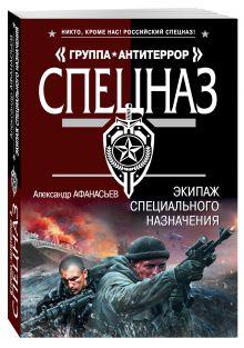 Афанасьев А. - Экипаж специального назначения обложка книги