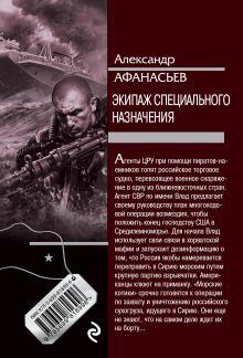 Обложка сзади Экипаж специального назначения Александр Афанасьев