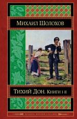 Шолохов М.А. - Тихий Дон. Книги I-II обложка книги
