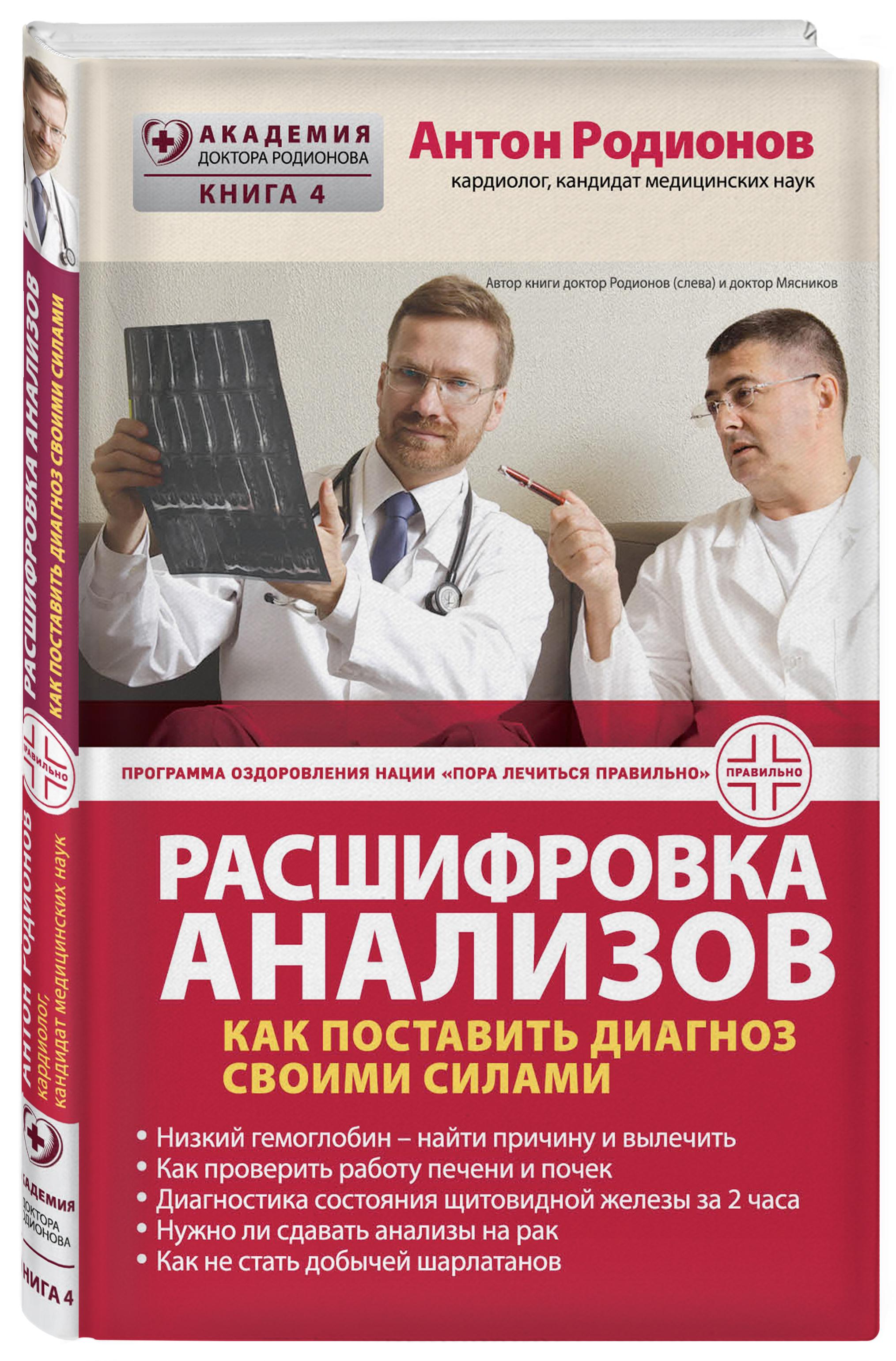 Расшифровка анализов: Как поставить диагноз своими силами ( Антон Родионов  )