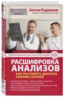 Родионов А.В. - Расшифровка анализов: Как поставить диагноз своими силами обложка книги