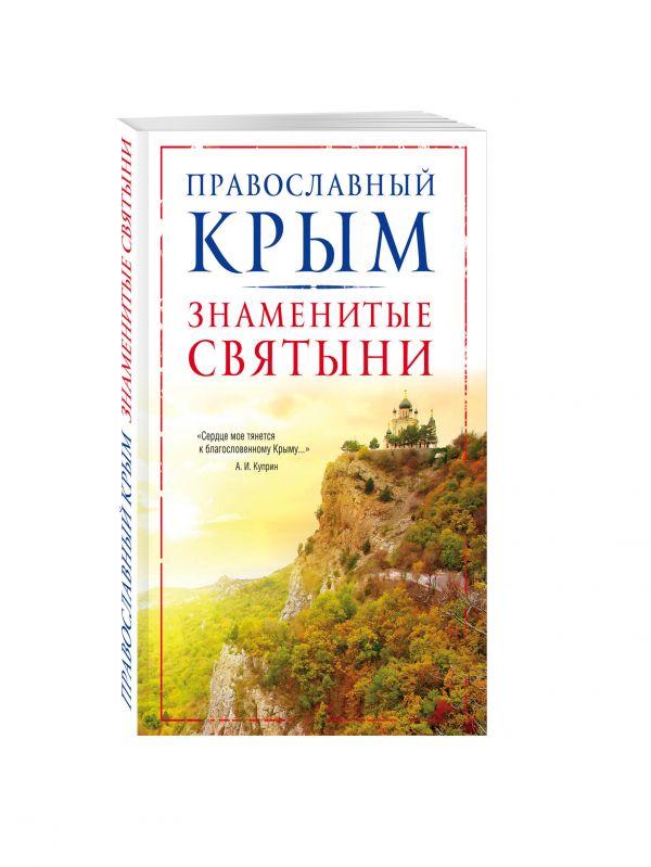 Православный Крым. Знаменитые святыни Измайлов В.А.