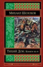 Шолохов М.А. Тихий Дон. Книги III-IV эксмо тихий дон книги iii iv