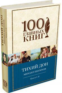 Тихий Дон. Книги I-II обложка книги