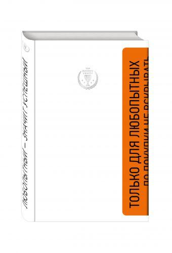 Любопытный - значит успешный. Книга о том, как владение информацией позволяет владеть миром Грейзер Б., Фишман Ч.