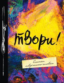 - Твори! 6-е изд. обложка книги