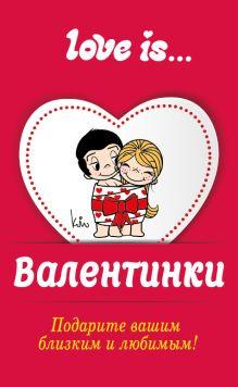 Обложка Валентинки Love is...