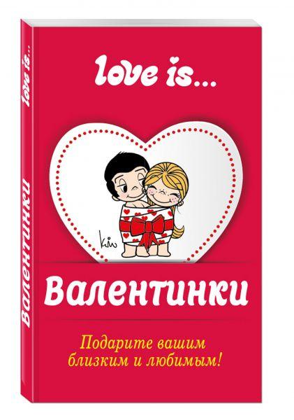 Валентинки Love is...