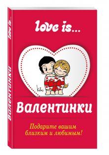 - Валентинки Love is... обложка книги