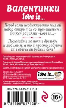 Обложка сзади Валентинки Love is...