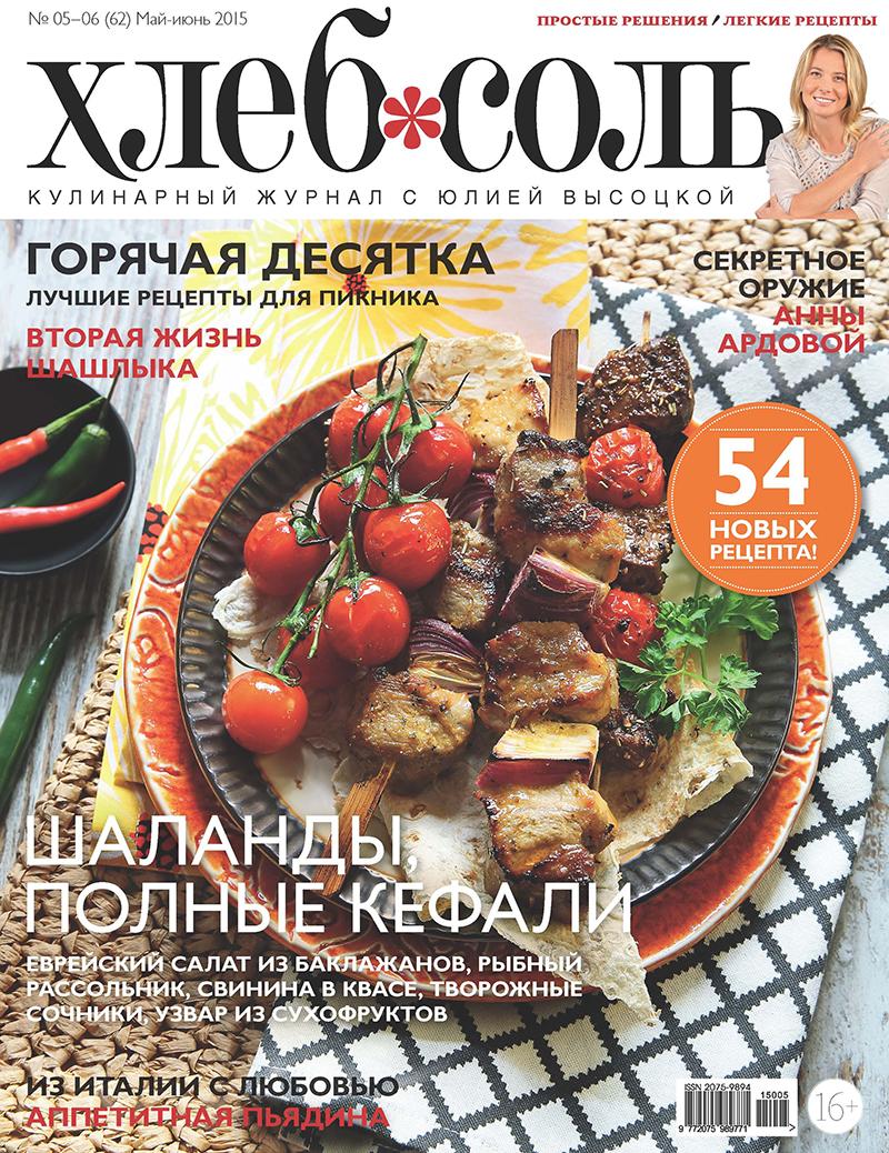 Журнал ХлебСоль №5-6 май-июнь 2015 г. от book24.ru