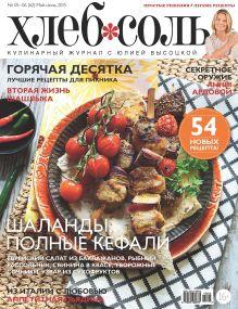 - Журнал ХлебСоль №5-6 май-июнь 2015 г. обложка книги