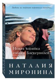 Миронина Н. - Новая хозяйка собаки Баскервилей обложка книги