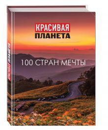 - Красивая планета. 100 стран мечты обложка книги