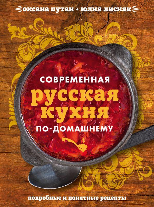 Современная русская орфография - d5d54