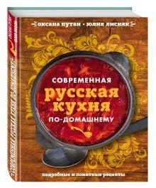 Путан О.В., Лисняк Ю.В. - Современная русская кухня по-домашнему обложка книги