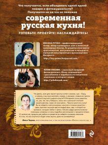 Обложка сзади Современная русская кухня по-домашнему Оксана Путан, Юлия Лисняк