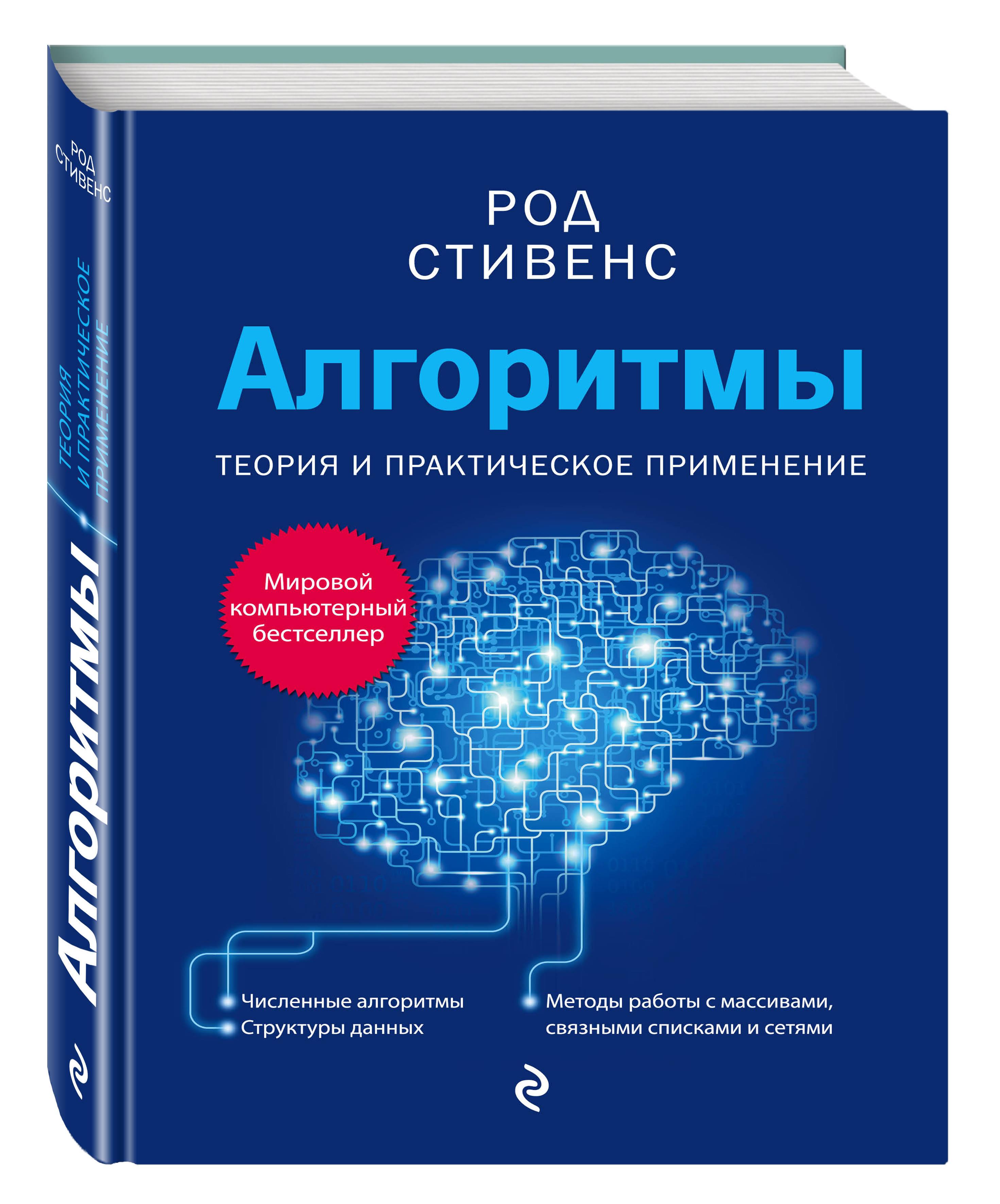Алгоритмы. Теория и практическое применение ( Стивенс Р.  )