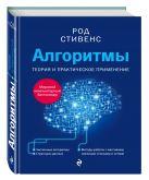 Стивенс Р. - Алгоритмы. Теория и практическое применение' обложка книги
