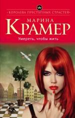 Крамер М. - Умереть, чтобы жить обложка книги