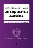 """Федеральный закон """"Об акционерных обществах"""" : текст с изменениями и дополнениями на 2015 год"""