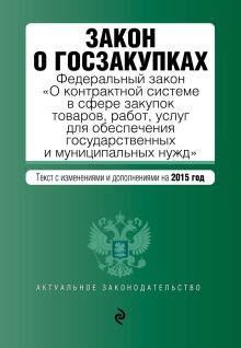 Обложка Закон о госзакупках: Федеральный закон