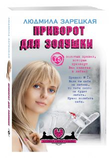 Зарецкая Л.В. - Приворот для Золушки обложка книги