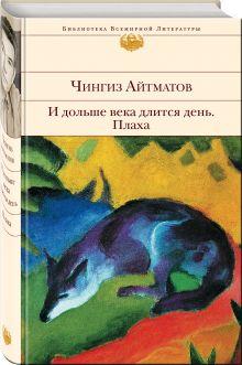 Айтматов Ч.Т. - И дольше века длится день. Плаха обложка книги