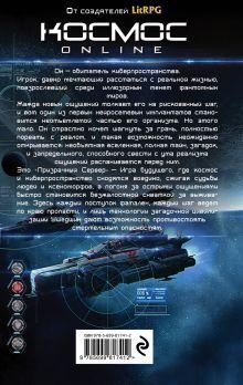 Обложка сзади Призрачный Сервер Андрей Ливадный