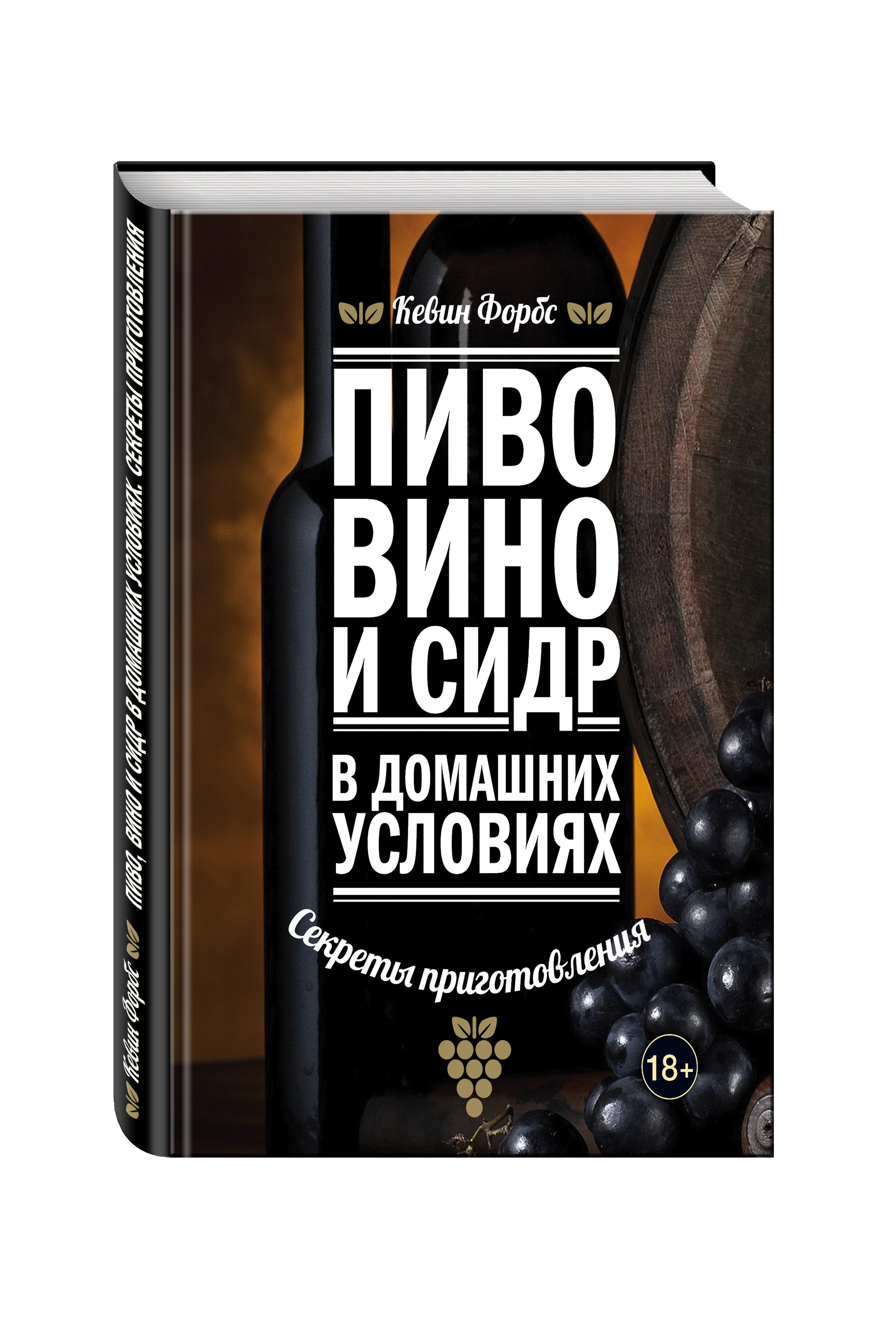Форбс К. Пиво, вино и сидр в домашних условиях. Секреты приготовления эксмо пиво вино и сидр в домашних условиях секреты приготовления