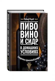 Форбс К. - Пиво, вино и сидр в домашних условиях. Секреты приготовления обложка книги