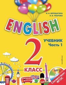 Обложка ENGLISH. 2 класс. Учебник. Часть 1 + компакт-диск MP3 И.Н. Верещагина, Н.В. Уварова