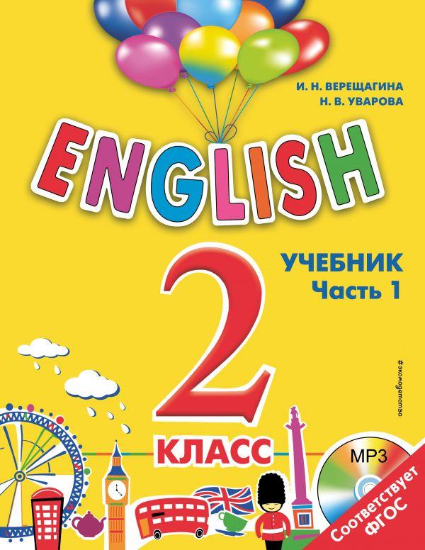 английский первый класс учебник онлайн