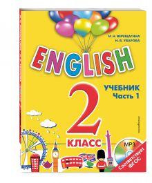 Верещагина И.Н., Уварова Н.В. - ENGLISH. 2 класс. Учебник. Часть 1 + СD обложка книги