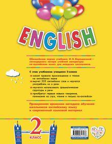 Обложка сзади ENGLISH. 2 класс. Учебник. Часть 1 + компакт-диск MP3 И.Н. Верещагина, Н.В. Уварова