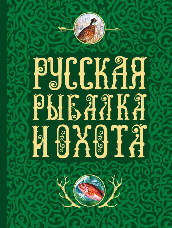 Патетика: скачать бесплатно эх, рыбалка и охота (2010).