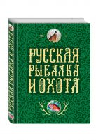 Сабанеев Л.П., Романов Н., Аксаков С.Т. - Русская рыбалка и охота' обложка книги