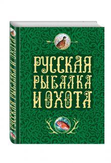 Русская рыбалка и охота обложка книги