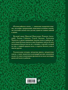 Обложка сзади Русская рыбалка и охота