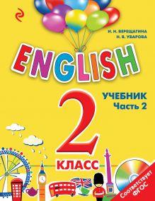 Обложка ENGLISH. 2 класс. Учебник. Часть 2 + компакт-диск MP3 И.Н. Верещагина, Н.В. Уварова