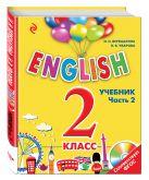 ENGLISH. 2 класс. Учебник. Часть 2 + СD