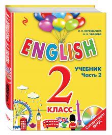 Верещагина И.Н., Уварова Н.В. - ENGLISH. 2 класс. Учебник. Часть 2 + СD обложка книги